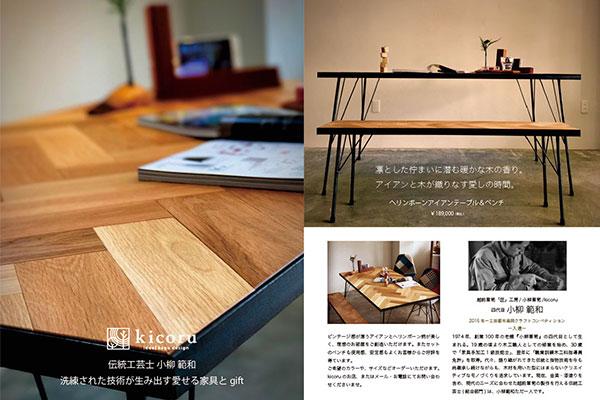 kicoruパンフレット製作