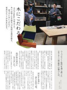 kicoruパンフレット製作ページ6