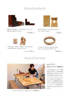 kicoruパンフレット製作ページ7