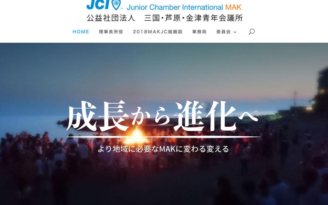 MAKJC 三国・芦原・金津青年会議所HP制作