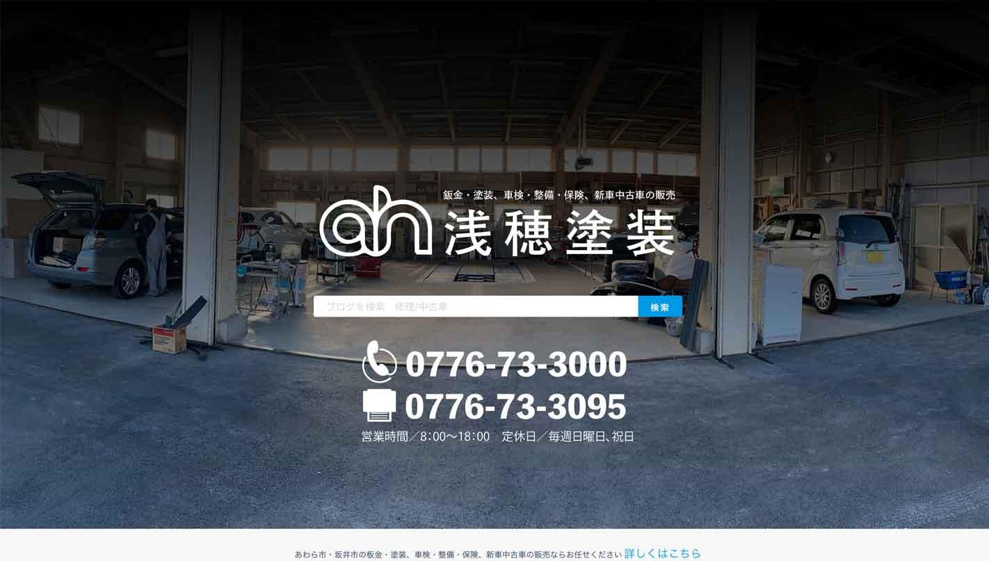 板金塗装車検整備の自動車屋ホームページ製作