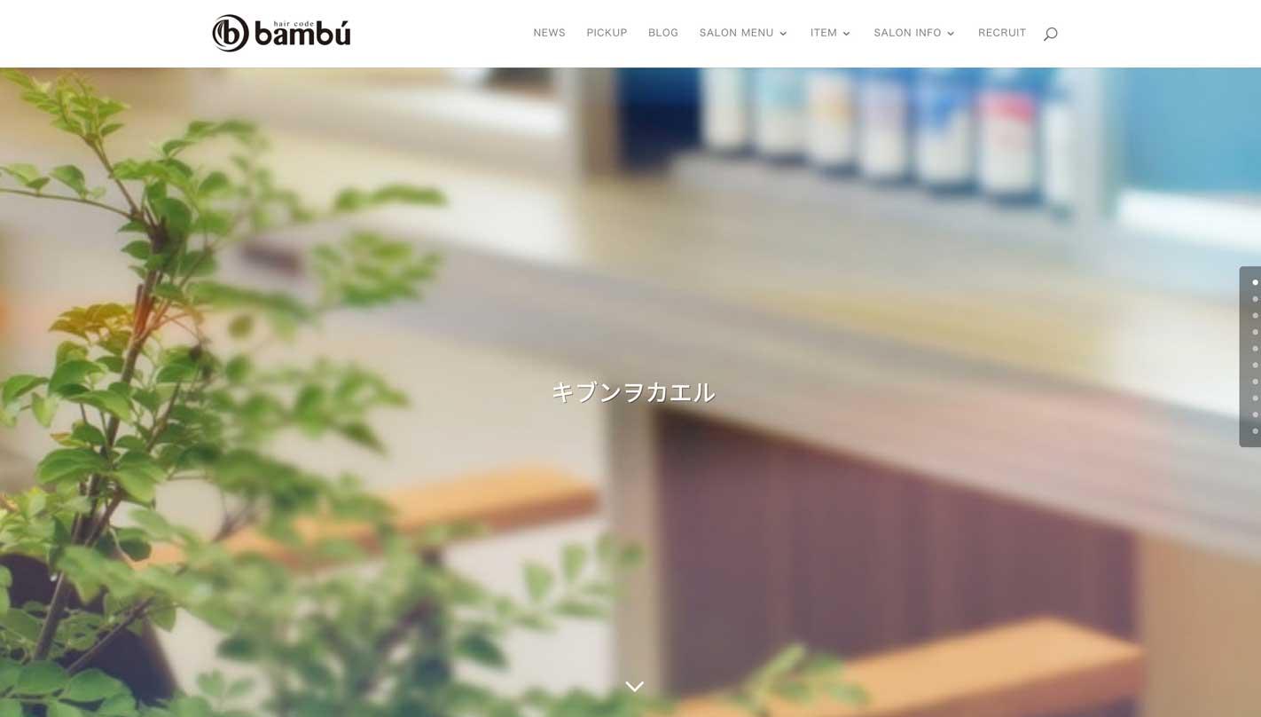 福井県坂井市の美容室ホームページ製作 ホームページ製作実績