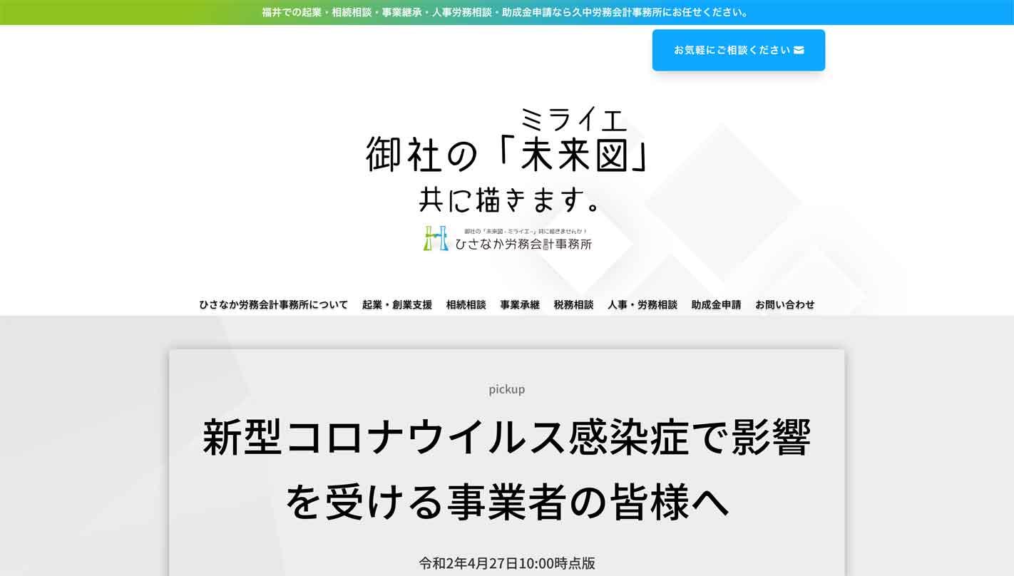 福井県福井市の税理士向けホームページ製作