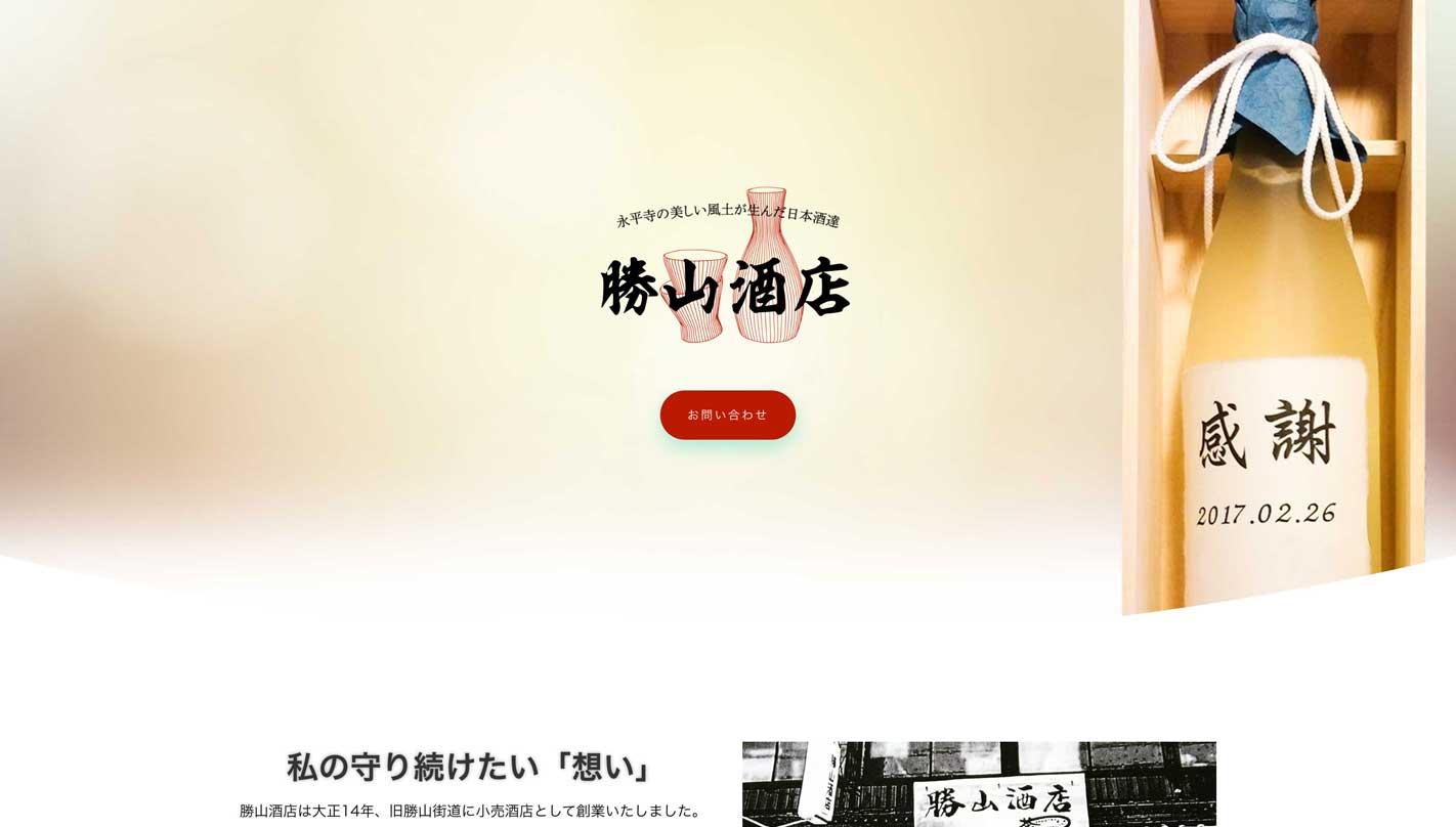 永平寺日本酒専門店ホームページ製作