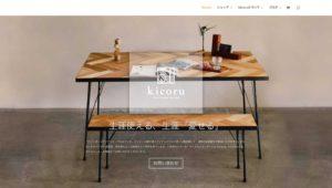 越前市の家具・雑貨のホームページ製作