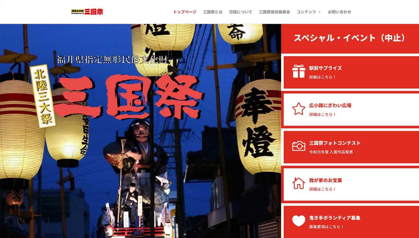 坂井市三国町の三国祭り公式ホームページ 製作実績