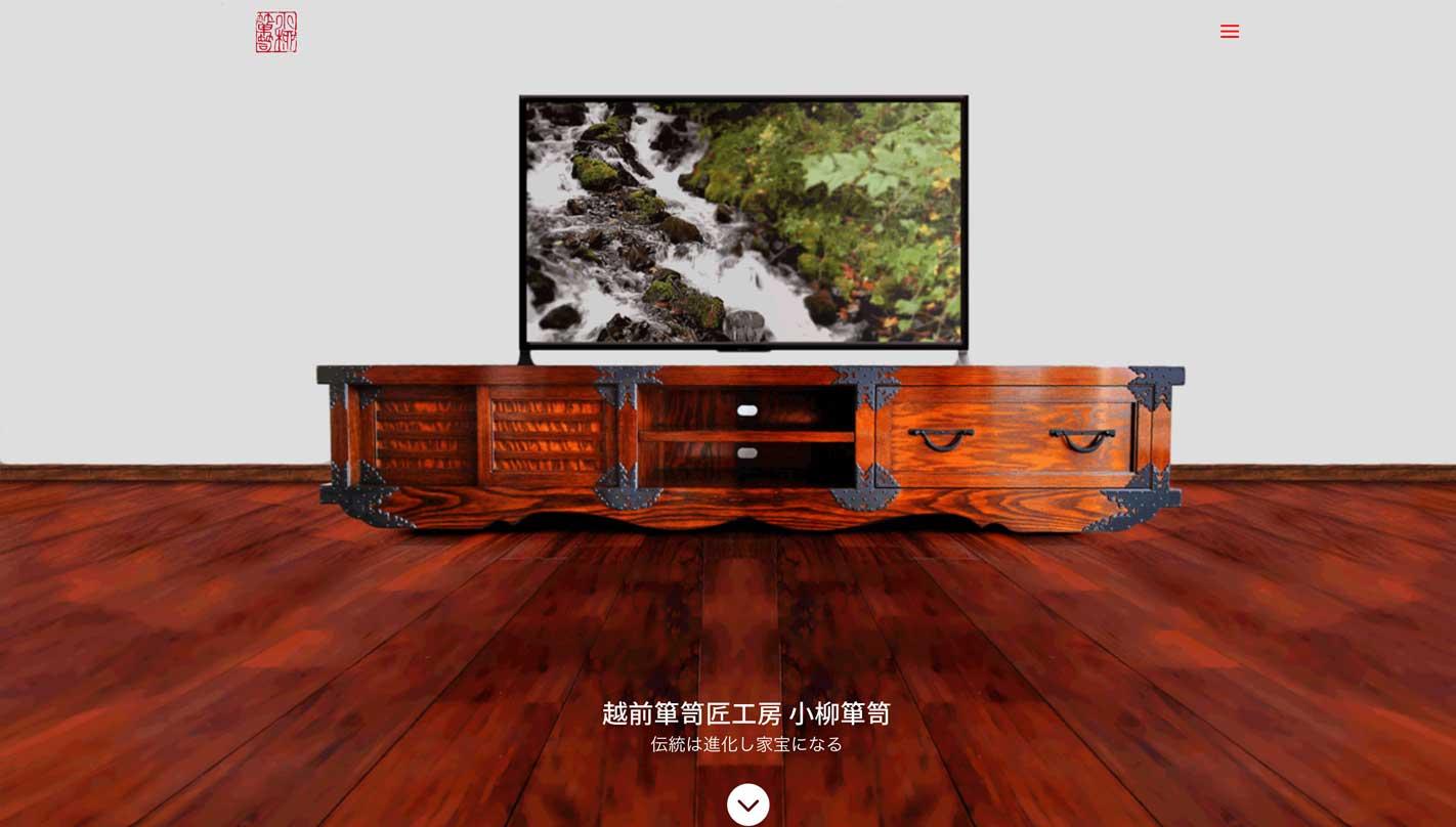越前市の伝統工芸のホームページ製作