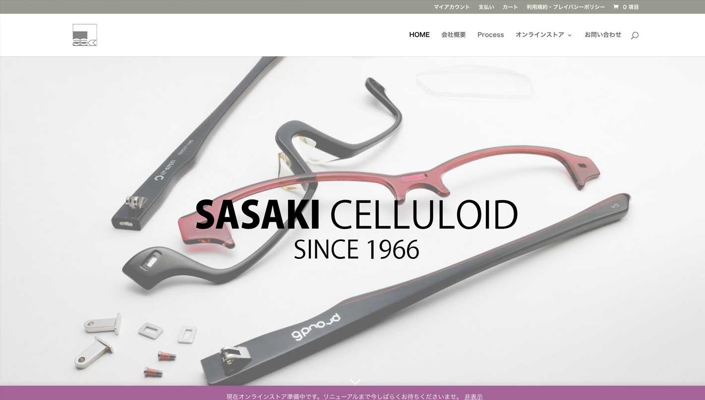 鯖江市のメガネフレーム製造会社ホームページ製作/オンラインストア付き製作