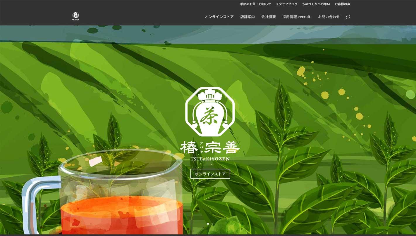 お茶の通販サイト・企業サイト製作実績