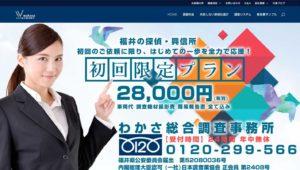 探偵・興信所ホームページ|ホームページ製作実績